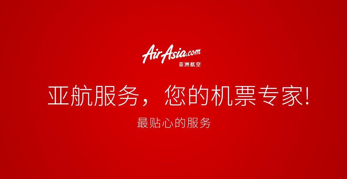 AirAsia Service